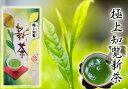 極上 知覧新茶 100g 2018年産【鹿児島茶】【知覧茶】...