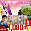 お茶/大人気!お茶の福袋!100g×3袋他!セットが選べて送料無料!熊本を応援下さい!鹿児島茶や熊本