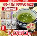 お茶 大人気!お茶の福袋 100g×3袋他 セットが選べて送料無料!熊本を応援下さい!鹿児島茶や熊本