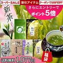 お茶 新茶 大人気!お茶の福袋 100g×3袋他 セットが選べて送料無料!熊本を応援下さい