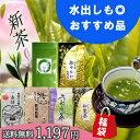 お茶 お中元 新茶 大人気!お茶の福袋 100g×3袋他 セ