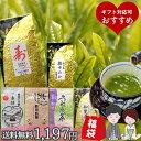 お茶 新茶 大人気!お茶の福袋 100g×3袋他 セットが選