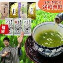 お茶 新茶 大人気!お茶の福袋 100g×3袋他 セットが選べて送料無料!鹿児島茶や熊本の