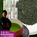 お茶 新茶 茶通も唸る!選べる高級茶福袋 100g×3個 お中元 御中元 ギフト プレゼントにも 送...