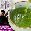 お茶 2019年新茶 最高級深蒸し茶の福袋 極上品100g×...