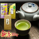 100g3個入り お得な新茶の福袋【知覧茶】【日本茶】【茶葉...