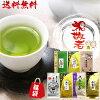 日本茶のイメージ