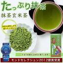 【大人気】たっぷり抹茶 抹茶玄米茶 150g 【02P03Sep16】