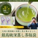 2018年新茶 お中元ギフト 最高級深蒸し茶の福袋 極上品1...