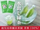 水出し緑茶 上煎茶ティーパック!3個セット 【送料無料】【水出し煎茶】【お茶】【05P09Jul16】