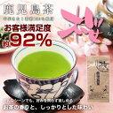 鹿児島茶(桜)100g 送料無料 1番茶100% (メール便)!2016年産は知覧茶【お茶】【煎茶】【日本茶】【茶葉】【02P03Sep16】