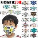 キッズマスク20デザイン ファッションマスク 布マスク 子供サイズ 洗えるマスク