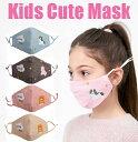 ファッションマスク 布マスク キッズ用 子供サイズ 洗えるマスク
