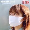 改良版 冷感水着素材の洗えるマスク1枚入り ホワイト 布マスク キッズジュニア〜大人用