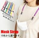 マスクストラップ マスク用ネックストラップ マスクバンド