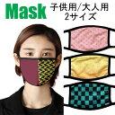 ファッションマスク 布マスク 洗えるマスク 大人用と子供用