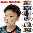 アウトレットセール アニマルマスク 布マスク 洗えるマスク 子供用 デコレーションマスク