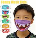 モンスターデザインファニーマスク 布マスク 洗えるマスク 子供用