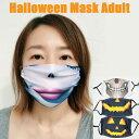 ハロウィンマスク 布マスク 洗えるマスク 大人用