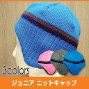ジュニア ニット帽 キャップ ピンク グレー ブルー キッズ 子供用 帽子