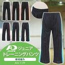 ジュニアジャージパンツ トレーニングウェア ズボン ストライプ ブラック ネイビー 黒 紺
