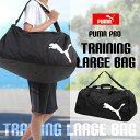 プーマ プロトレーニング ラージ バッグ PUMA PRO TRAINING LARGE FOOTBALL BAG スポーツ ボストン バッグ ロゴ