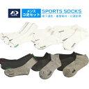 スポーツ ソックス 靴下 3足セット メンズ 衝撃吸収 吸汗速乾 抗菌防臭加工 3足組 適応サイズ:25cm〜27cm*