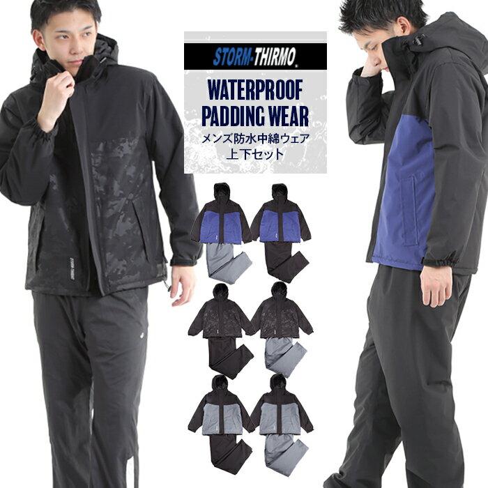 防水 中綿 ジャケット 上下 パンツ メンズ ウインドブレーカー マウンテンパーカー アウトドア アウター 防風 フード