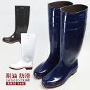 【大感謝祭セール開催中】長靴 業務用 日本製 耐油 防滑 ザクタス 国産 ロング丈 ZACTAS Z-01 白 黒 ブルー