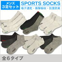 Mens-sports-socks-z