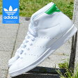 adidas STAN SMITH MID/アディダス スニーカー スタンスミス ミディアム ミッド カット/S75028 ホワイト×グリーン/アディダス スタンスミス メンズスニーカー 靴 シューズ 白 送料無料