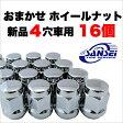 【新品】4穴車用 各メーカー対応ホイールナット(16個入り)