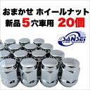 【新品】5穴車用 各メーカー対応ホイールナット(20個入り)