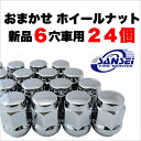 【新品】6穴車用 各メーカー対応ホイールナット(24個入り)