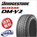 【新品2014年製】ブリヂストン DM-V2 - 225/65R18 ブリザック スタッドレスタイヤ【冬】SUV 新品タイヤ スノータイヤ