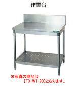 【新品・送料無料・代引不可】タニコー 作業台(バックガード有り) TX-WT-90 W900*D600*H800
