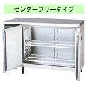 【新品・送料無料・代引不可】フクシマ コールドテーブル冷凍庫 横型 YRC-122FM2-F W1200×D600×H800(mm)