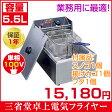三省堂実業 卓上電気フライヤー ミニフライヤー5.5L フライヤー 送料込み 家庭用電源可 送料無料STEF-81
