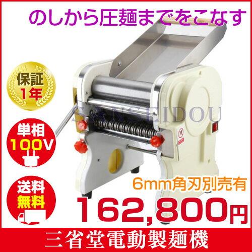 三省堂実業 電動製麺機 圧麺器 のし 100V電源 ラーメン そば うどん 餃子 肉まん 生地 ミキサー STDZM-300A W350*D350*H360
