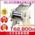 電動製麺機 圧麺器 のし 100V電源 ラーメン そば うどん 餃子 肉まん 生地 ミキサー STDZM-300A W350*D350*H360 02P27May16