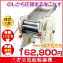 三省堂実業 電動製麺機 圧麺器 のし 100V電源 ラーメン そば うどん 餃子 肉まん