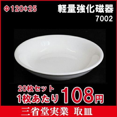 12cm取皿20枚セット1枚100円マグネシウム強化磁器磁器食器小皿取り皿φ120H25mm7002
