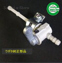 燃料 コック 12763-43030