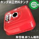 ホンダ 純正 部品 「燃料タンク(燃料ゲージ付き)」です。 ミニ耕うん機F805,FUR950,FU800/除雪機HS870,HS970用