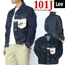 【送料無料】 LEE (リー) Gジャン -101J/ワンウォッシュ- 10411 【smtb-k】【ky】【10P06May14】