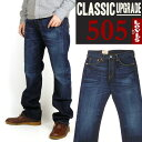 【送料無料】 LEVI'S (リーバイス) 00505 CLASSIC UPGRADEダークヴィンテージ-レギュラーストレート-【smtb-k】【ky】