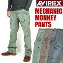 【送料無料】AVIREX (アビレックス) MECHANIC MONKEY PANTS -メカニック モンキーパンツ/カーゴパンツ- 6126058 【smtb-k】【ky】