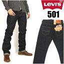 【送料無料】 LEVI 039 S (リーバイス) 00501/2013 モデル -リンス(ワンウォッシュ)- Straight Leg/Button-Fly 【smtb-k】【ky】【楽ギフ_包装】