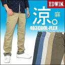 【レビューを書いて送料無料】 EDWIN (エドウィン) 403 COOL FLEX 涼しい、サラサラ、気持ちいい。 夏のジーンズ。天然素材「麻」でつくりました。 FC403A 【smtb-k】【ky】【楽ギフ_包装】【10P02Aug14】