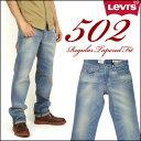 【送料無料】 LEVI'S (リーバイス) 00502 CLASSIC UPGRADE ビーチラブ -レギュラーストレート- 【smtb-k】【ky】【楽ギフ_包装】